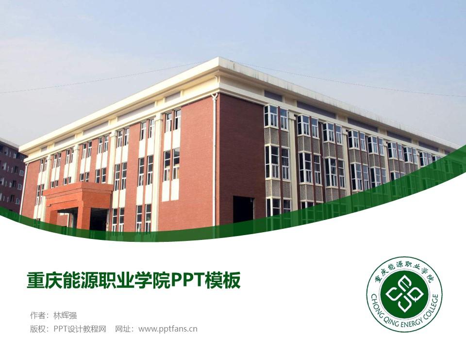 重庆能源职业学院PPT模板_幻灯片预览图1
