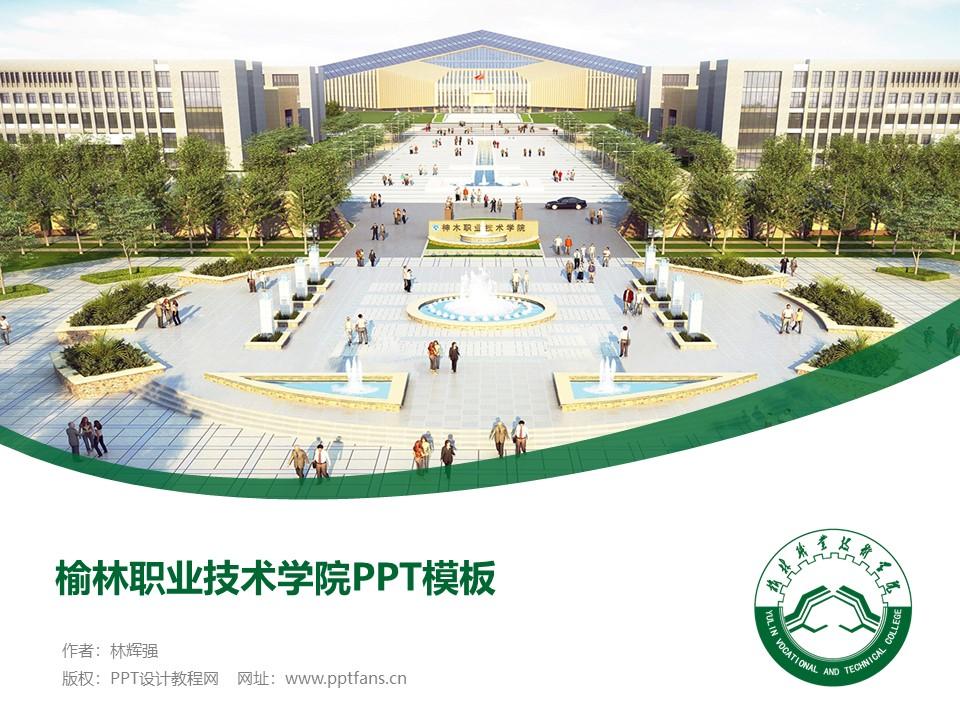 榆林职业技术学院PPT模板下载_幻灯片预览图1