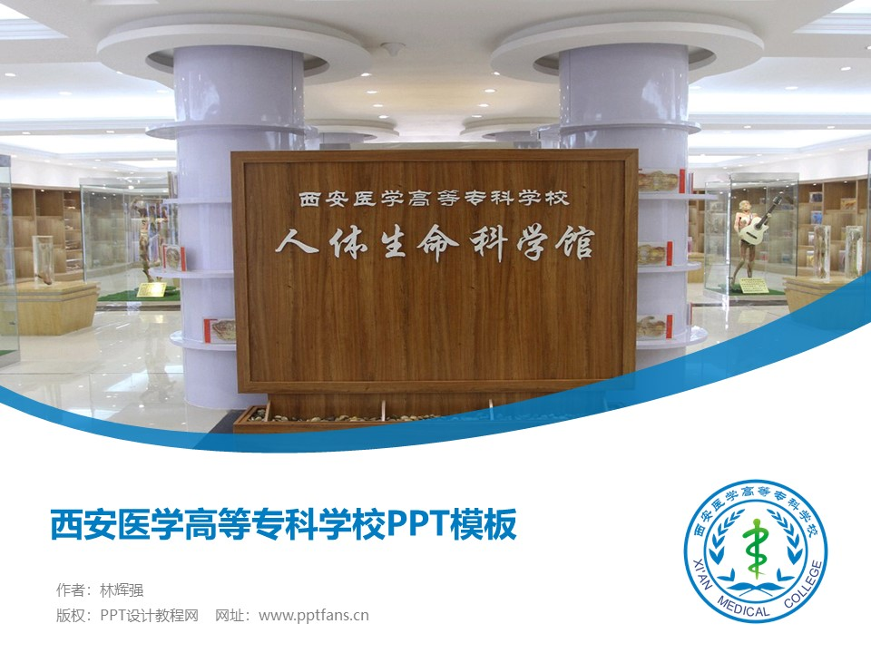 西安医学高等专科学校PPT模板下载_幻灯片预览图1