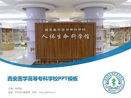 西安醫學高等專科學校PPT模板下載