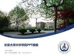 長安大學興華學院PPT模板下載