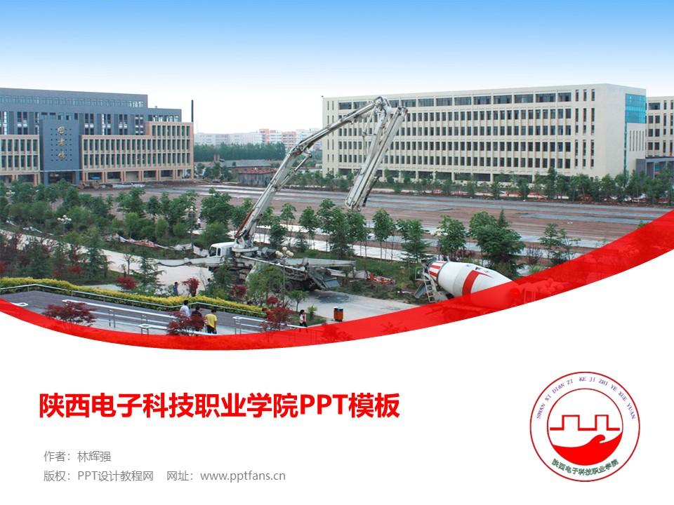 陕西电子科技职业学院PPT模板下载_幻灯片预览图1