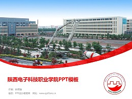 陜西電子科技職業學院PPT模板下載