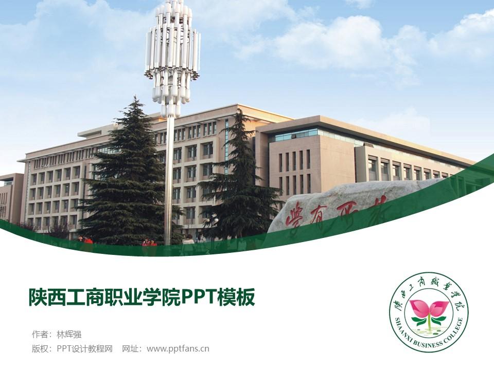 陕西工商职业学院PPT模板下载_幻灯片预览图1