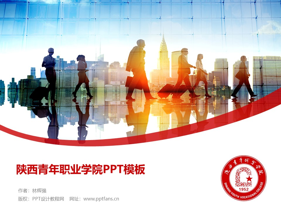 陕西青年职业学院PPT模板下载_幻灯片预览图1