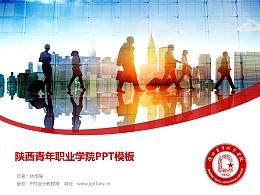 陜西青年職業學院PPT模板下載