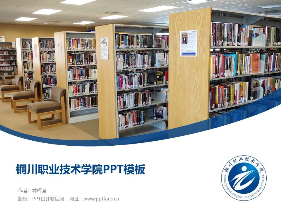 铜川职业技术学院PPT模板下载_幻灯片预览图1