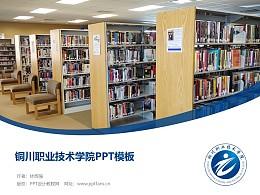 銅川職業技術學院PPT模板下載