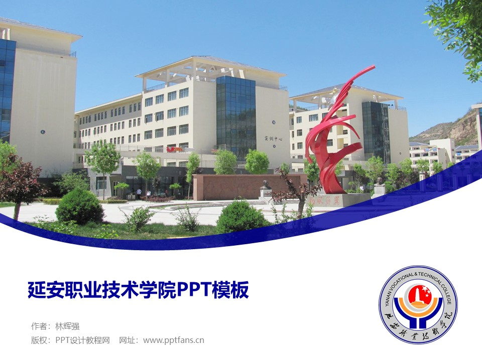 延安职业技术学院PPT模板下载_幻灯片预览图1