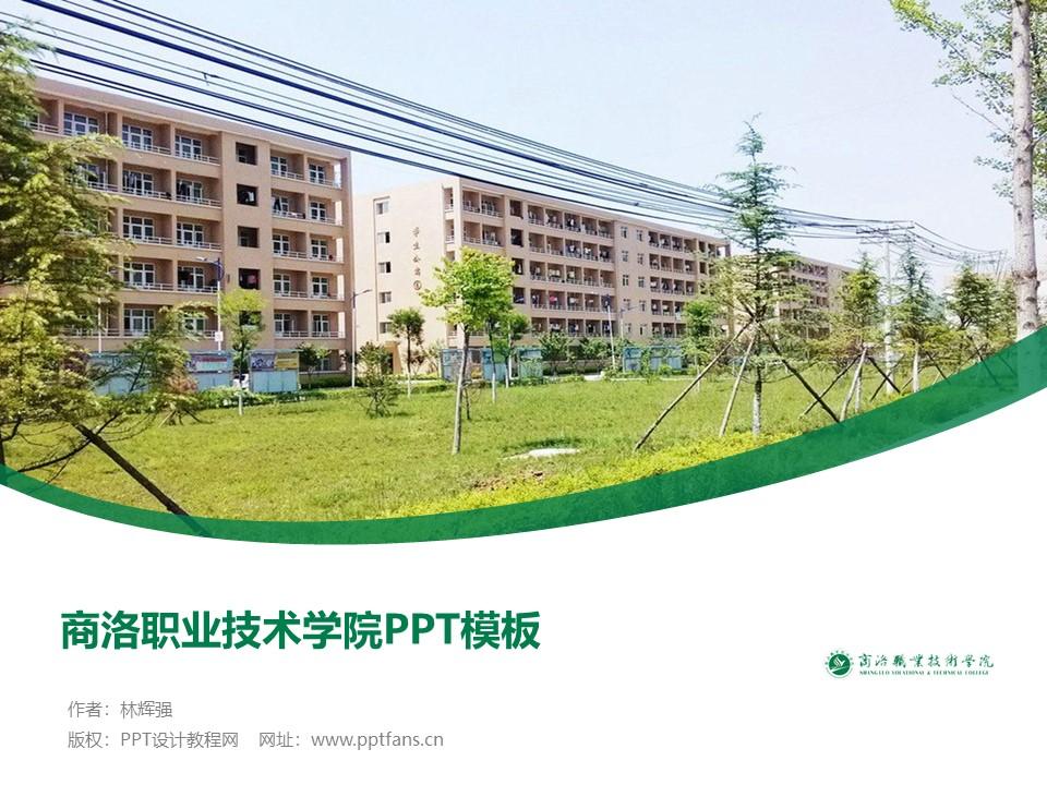 商洛职业技术学院PPT模板下载_幻灯片预览图1
