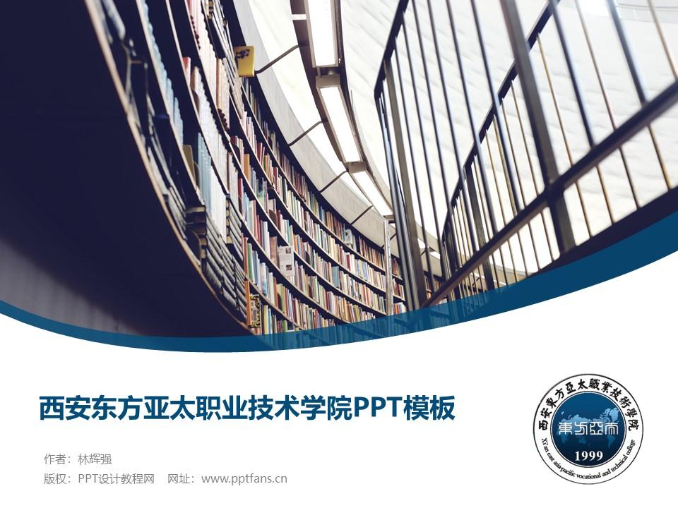 西安东方亚太职业技术学院PPT模板下载_幻灯片预览图1