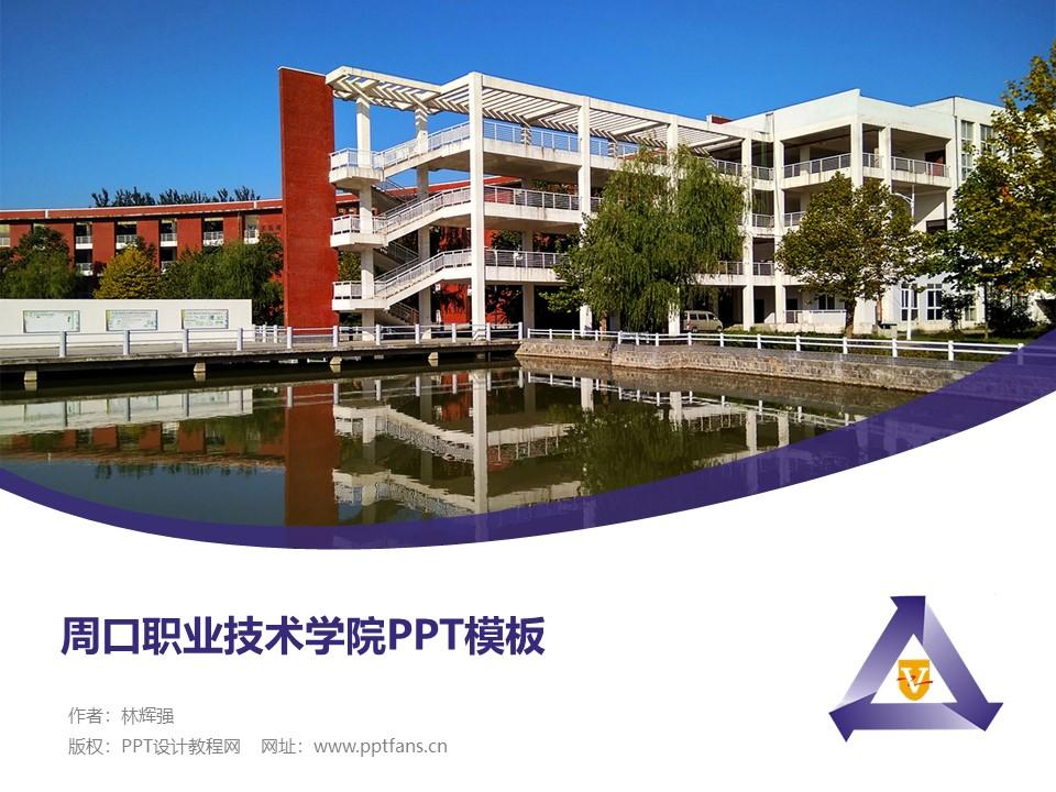 周口职业技术学院PPT模板下载_幻灯片预览图1