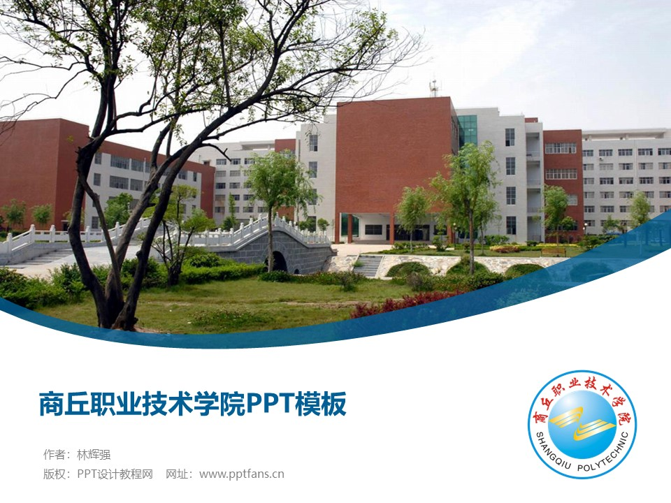 商丘职业技术学院PPT模板下载_幻灯片预览图1