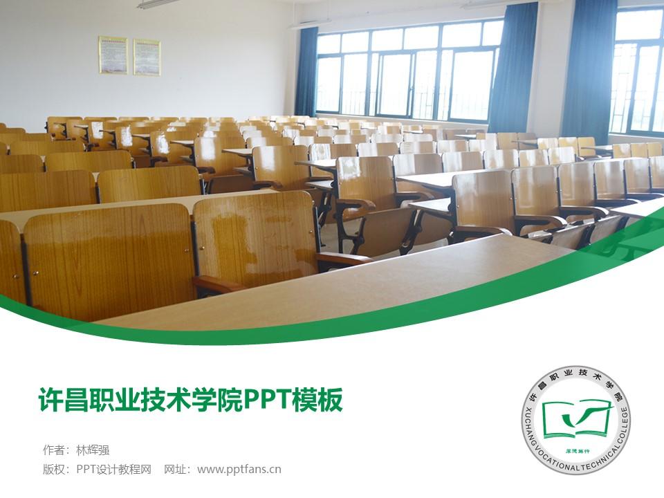 许昌职业技术学院PPT模板下载_幻灯片预览图1