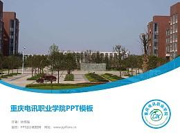 重庆电讯职业学院PPT模板