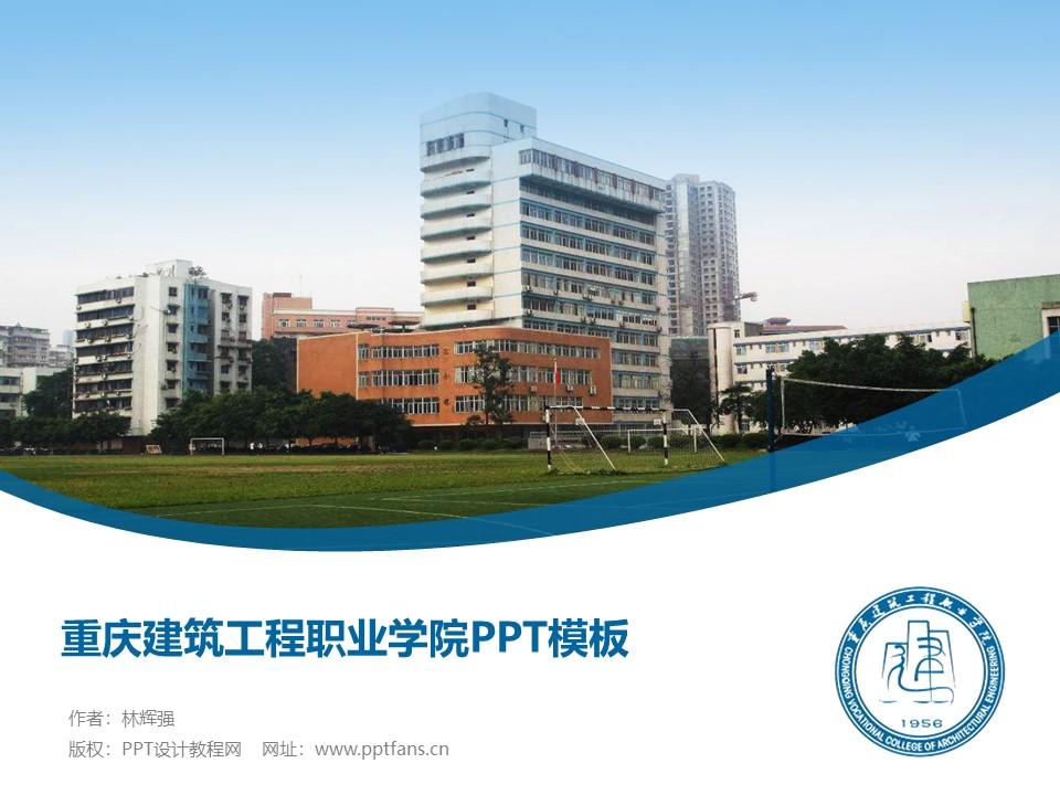 重庆建筑工程职业学院PPT模板_幻灯片预览图1