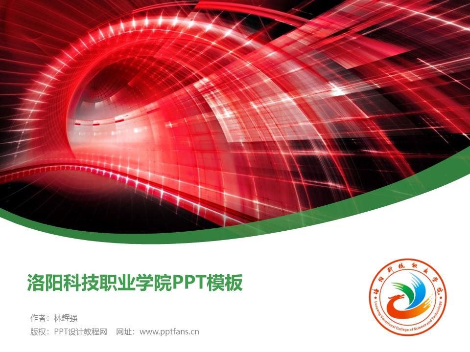 洛阳科技职业学院PPT模板下载_幻灯片预览图1
