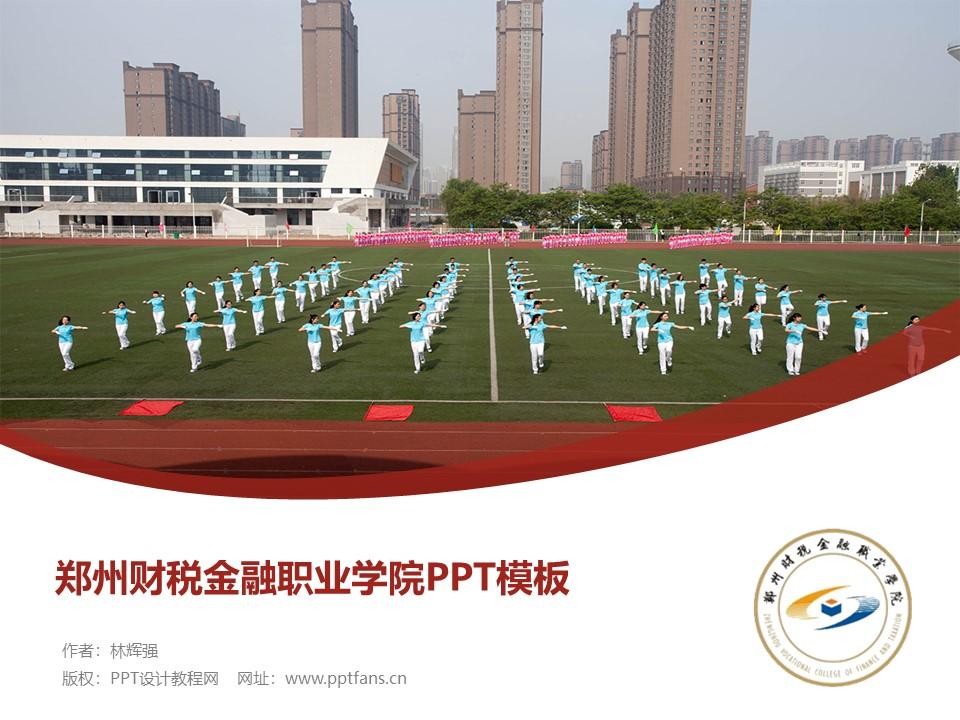 郑州财税金融职业学院PPT模板下载_幻灯片预览图1