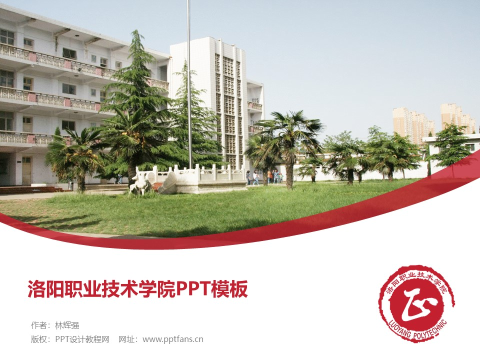 洛阳职业技术学院PPT模板下载_幻灯片预览图1