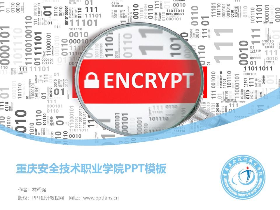 重庆安全技术职业学院PPT模板_幻灯片预览图1