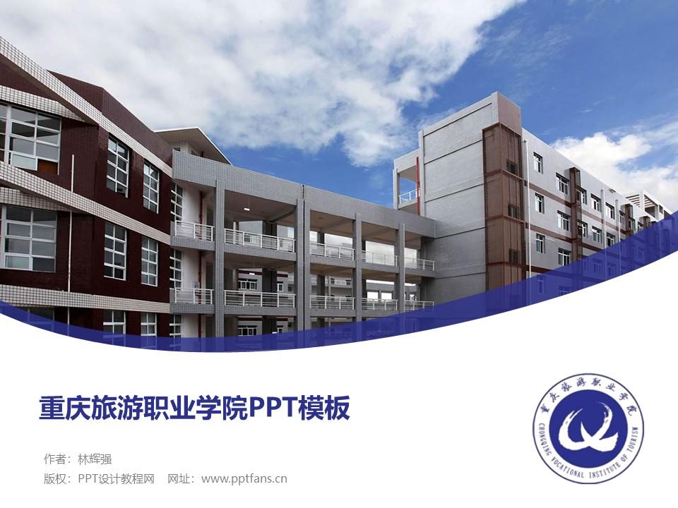重庆旅游职业学院PPT模板_幻灯片预览图1