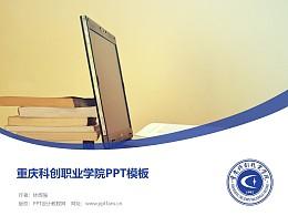 重庆科创职业学院PPT模板