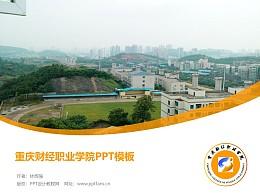 重庆财经职业学院PPT模板