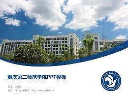 重庆第二师范学院PPT模板