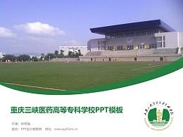 重庆三峡医药高等专科学校PPT模板