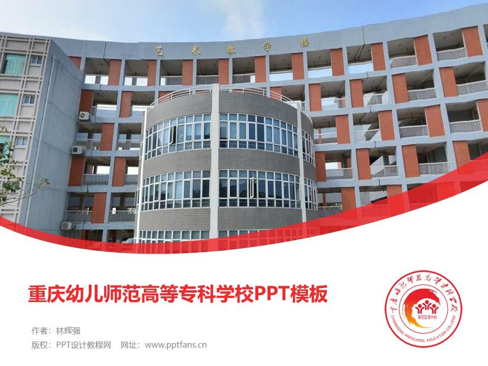 重庆幼儿师范高等专科学校PPT模板_幻灯片预览图1
