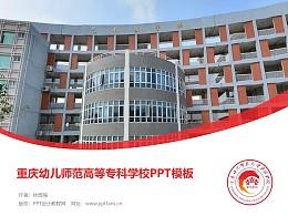 重庆幼儿师范高等专科学校PPT模板