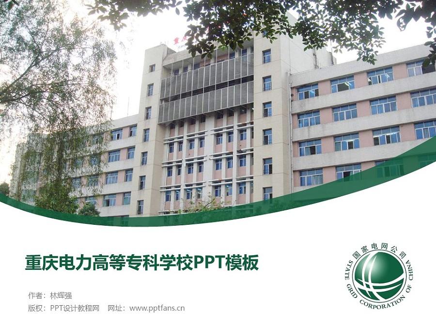 重庆电力高等专科学校PPT模板_幻灯片预览图1