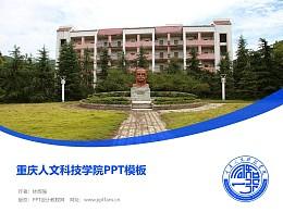 重慶人文科技學院PPT模板