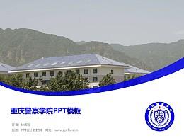 重庆警察学院PPT模板