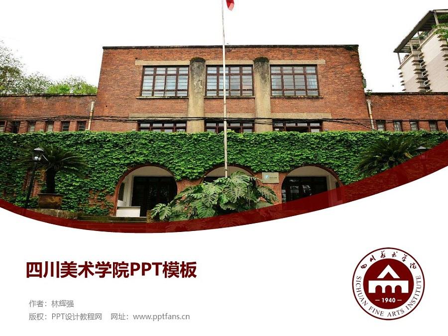 四川美术学院PPT模板_幻灯片预览图1