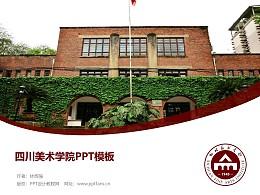 四川美术学院PPT模板