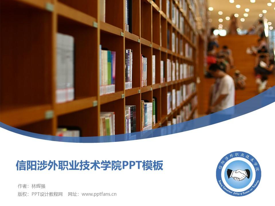 信阳涉外职业技术学院PPT模板下载_幻灯片预览图1