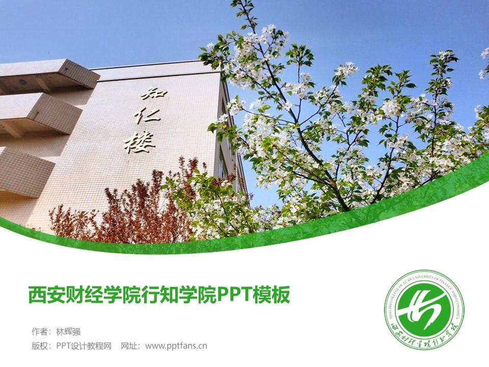 西安财经学院行知学院PPT模板下载_幻灯片预览图1