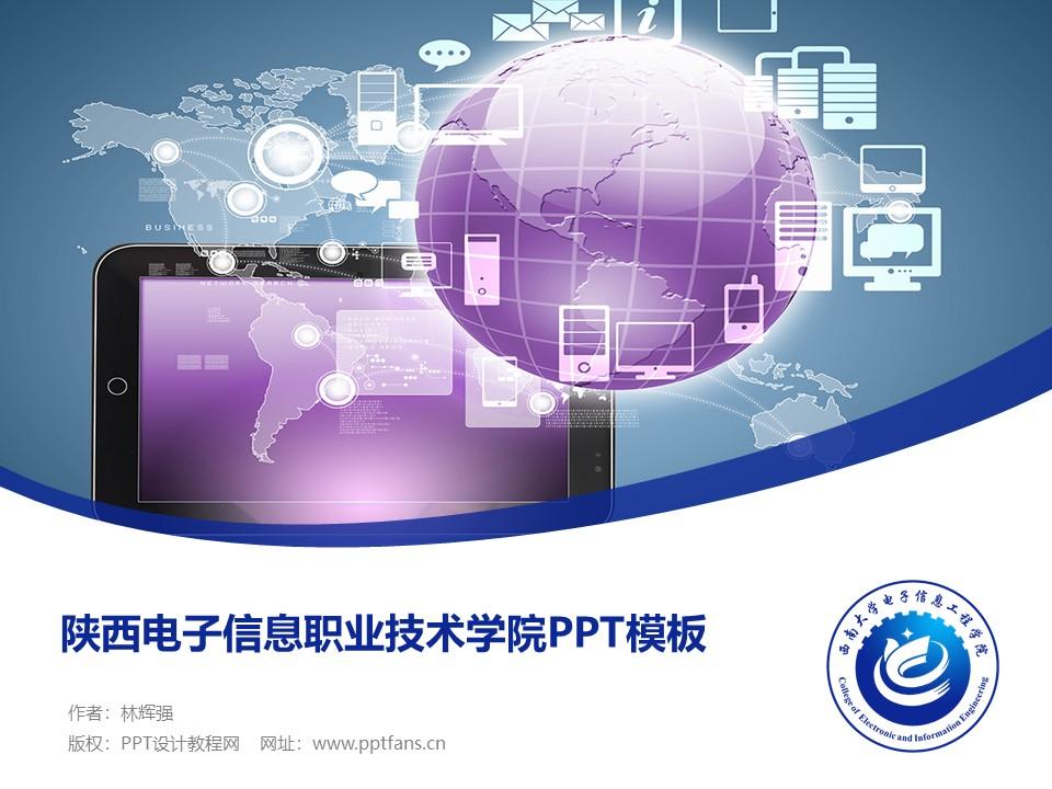 陕西电子信息职业技术学院PPT模板下载_幻灯片预览图1