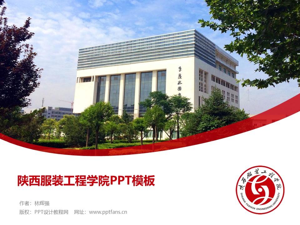 陕西服装工程学院PPT模板下载_幻灯片预览图1