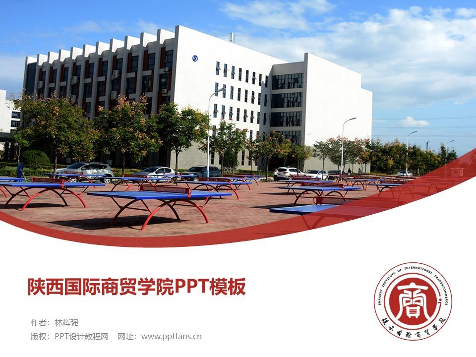 陕西国际商贸学院PPT模板下载_幻灯片预览图1