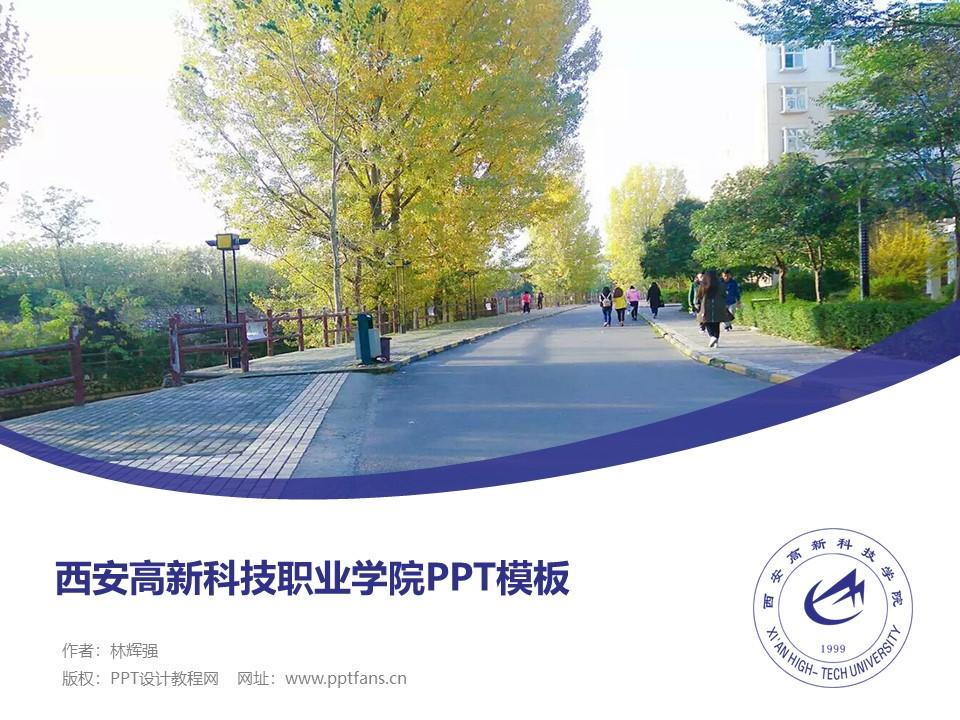 西安高新科技职业学院PPT模板下载_幻灯片预览图1