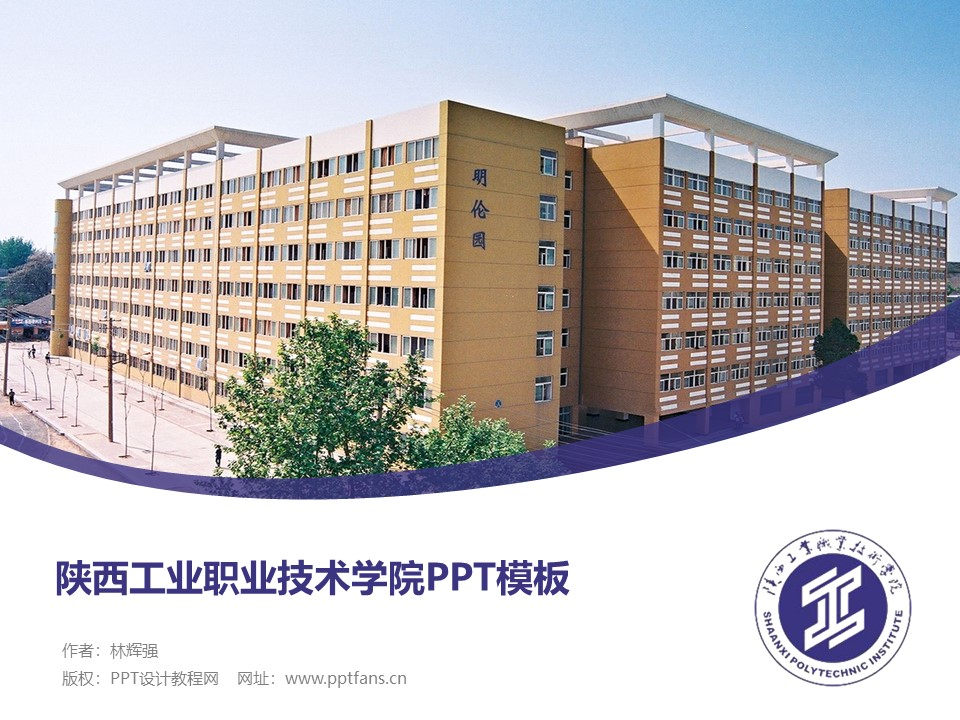 陕西职业技术学院PPT模板下载_幻灯片预览图1