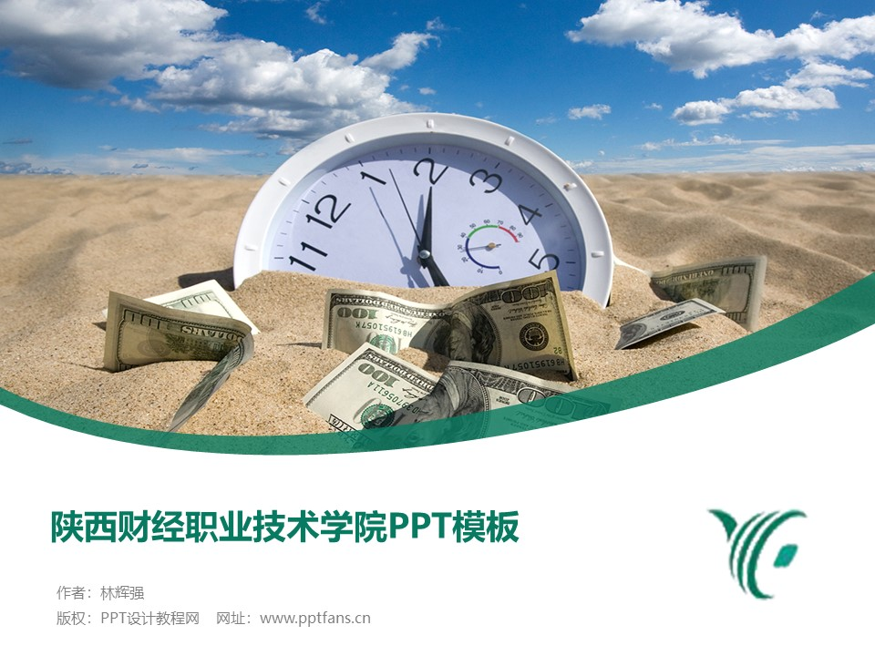 陕西财经职业技术学院PPT模板下载_幻灯片预览图1