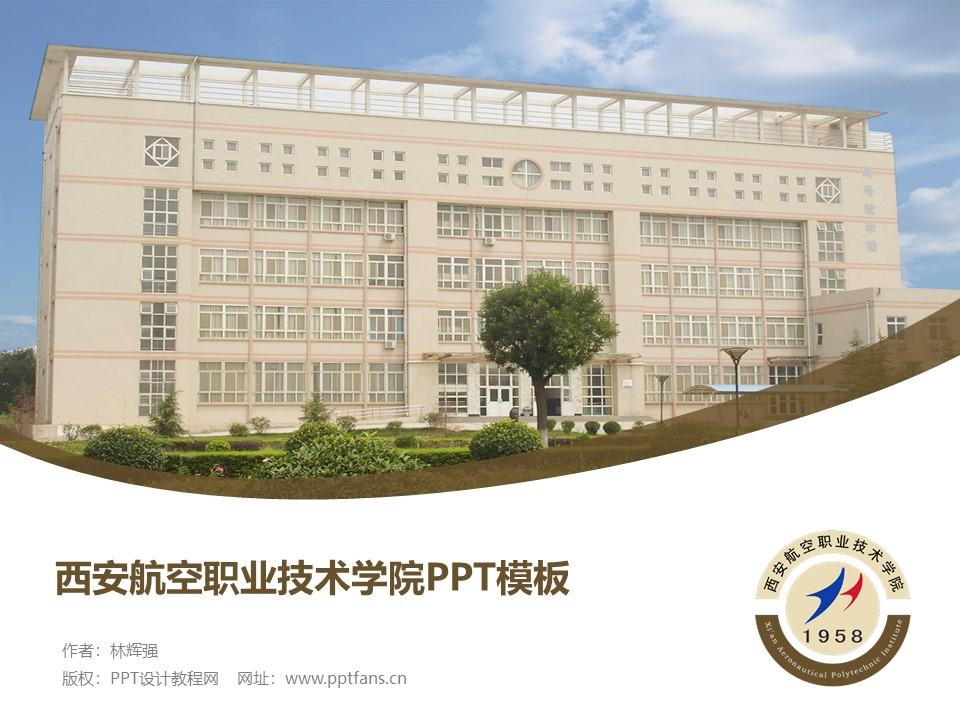 西安航空职业技术学院PPT模板下载_幻灯片预览图1