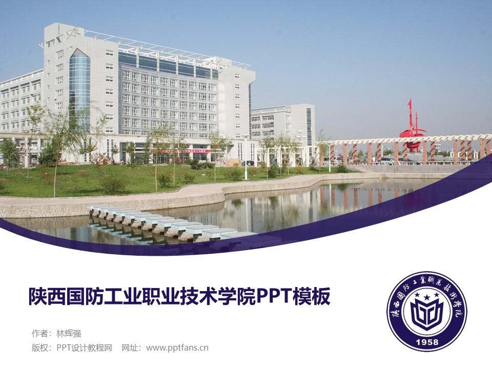 陕西国防工业职业技术学院PPT模板下载_幻灯片预览图1