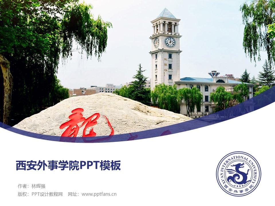 西安外事学院PPT模板下载_幻灯片预览图1