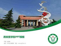 西安医学院PPT模板下载