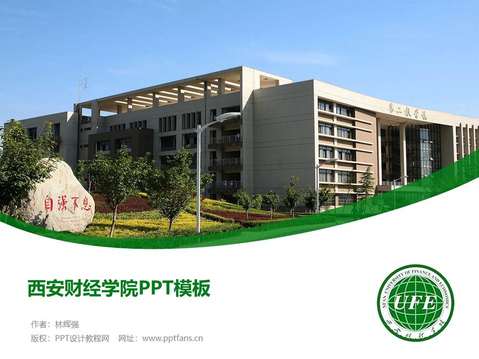 西安财经学院PPT模板下载_幻灯片预览图1