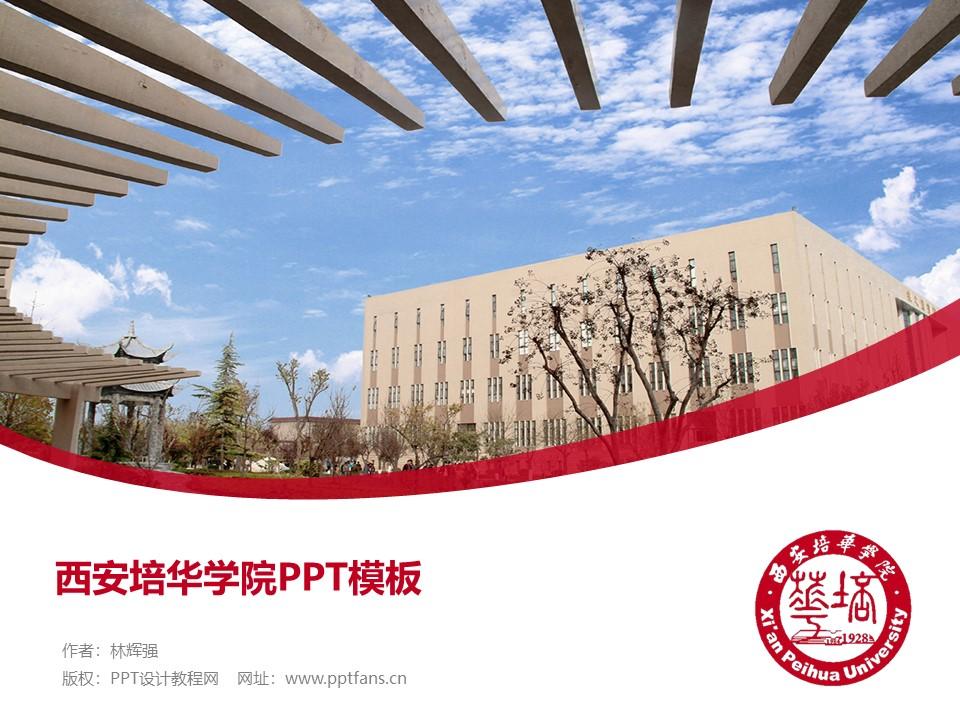 西安培华学院PPT模板下载_幻灯片预览图1